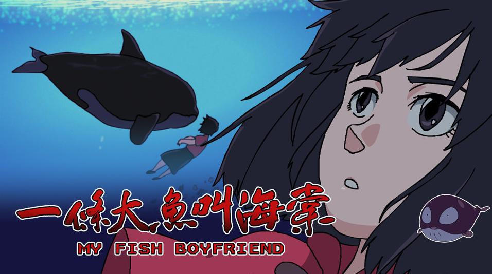一条大鱼叫海棠