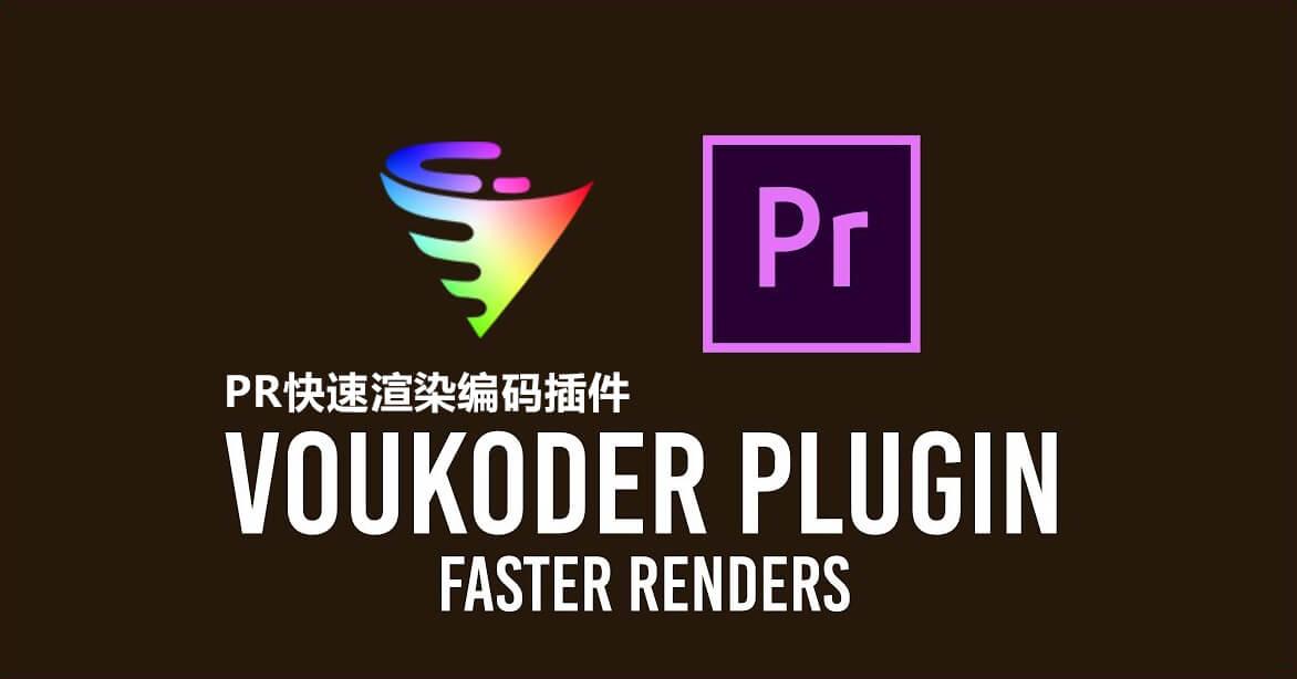 AE/PR插件-Voukoder v1.2.5 视频编码器输出插件