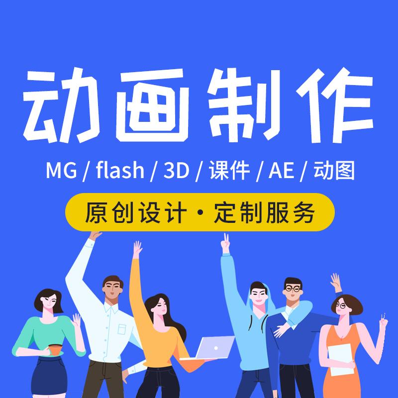 杭州MG动画制作四个阶段制作流程