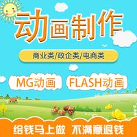 杭州MG动画制作中APP宣传动画的价值