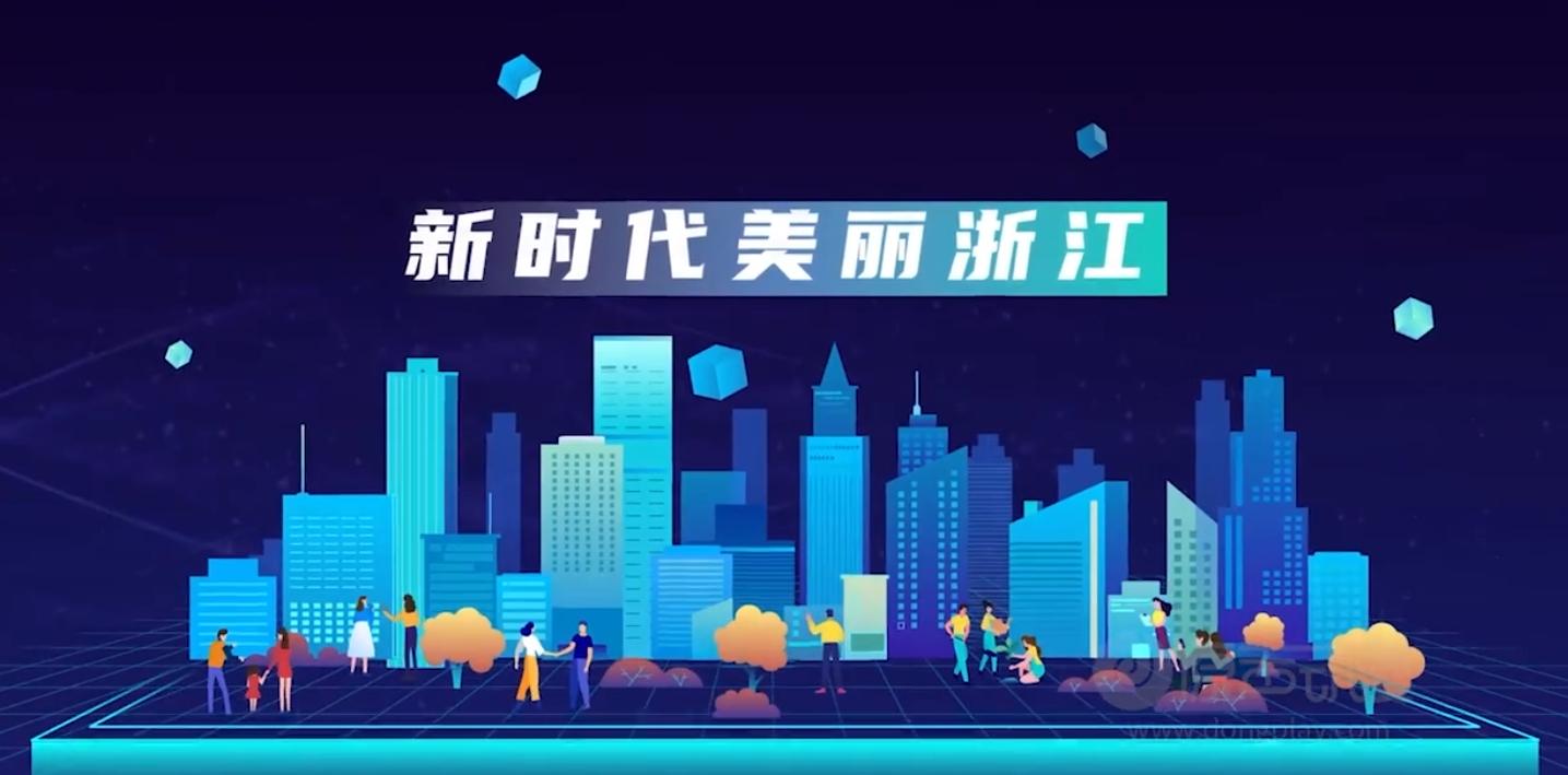 政府宣传动画:丽水花园云