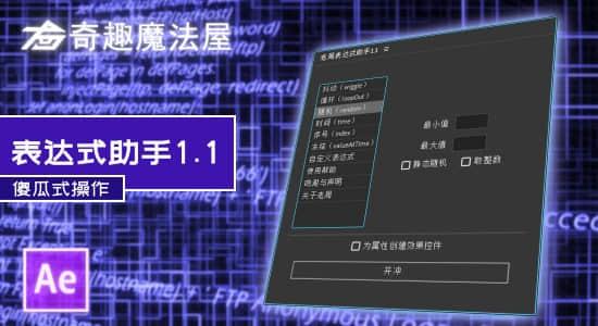 AE脚本-老周表达式助手1.1 Win/Mac中文版