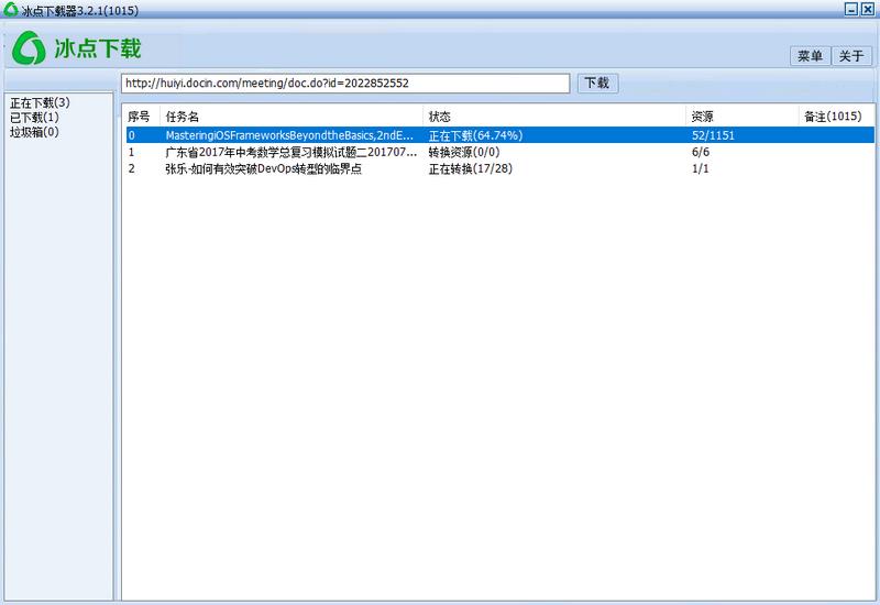 冰点文库下载器v3.2.10 (1021) 去广告绿色版