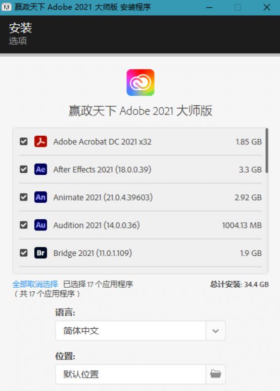 Adobe 2021 大师版 2021年3月更新版v11.3