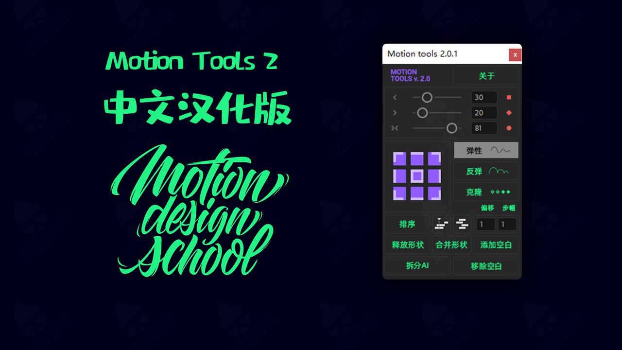 中文汉化Motion Tools 2 +使用教程-关键帧弹性曲线调节中心点对齐AE脚本